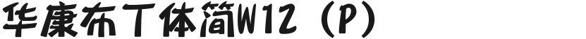 华康布丁体简W12(P)的封面图