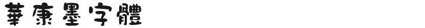 华康墨字体的预览图