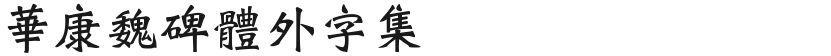 华康魏碑体外字集的封面图