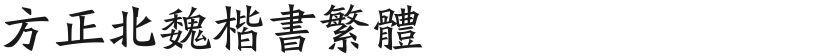 方正北魏楷书繁体的封面图