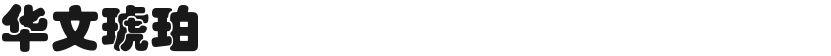 华文琥珀的封面图
