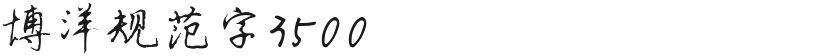博洋规范字3500的封面图