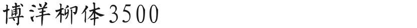 博洋柳体3500的封面图