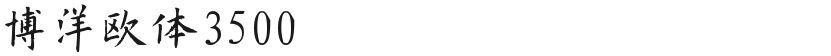 博洋欧体3500的封面图