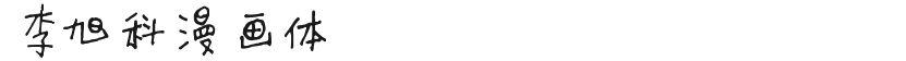 李旭科漫画体的封面图