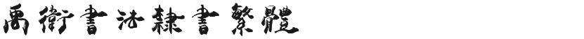 禹卫书法隶书繁体的封面图