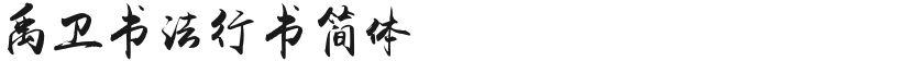 禹卫书法行书简体的封面图