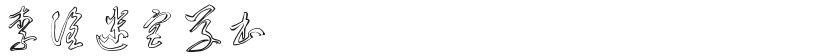 李洤迷宫草书的预览图
