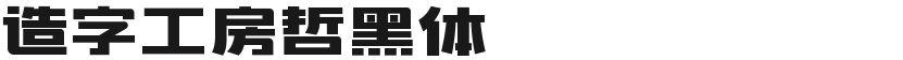 造字工房哲黑体的封面图