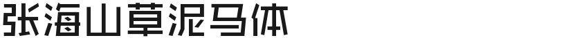 张海山草泥马体的封面图