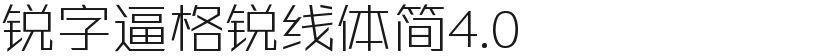 锐字逼格锐线体简4.0的封面图
