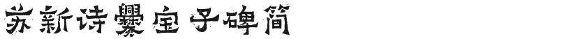 苏新诗爨宝子碑简的封面图
