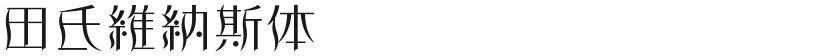 田氏维纳斯体的封面图