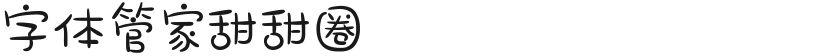 字体管家甜甜圈的封面图