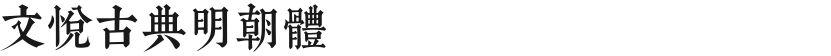 文悦古典明朝体的封面图