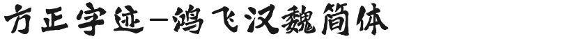 方正字迹-鸿飞汉魏简体的封面图