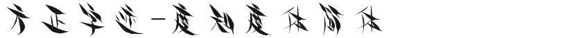 方正字迹-度知度体简体的封面图