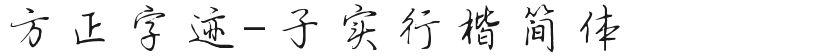 方正字迹-子实行楷简体的封面图