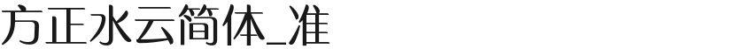 方正水云简体_准的封面图
