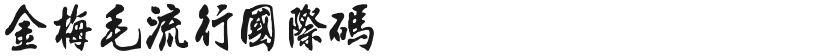 金梅毛流行国际码的封面图