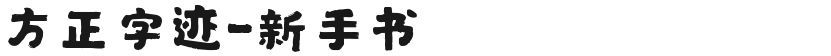 方正字迹-新手书的封面图