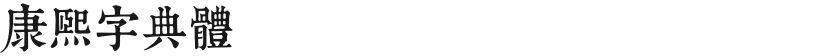 康熙字典体的封面图