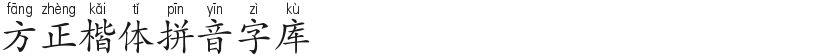 方正楷体拼音字库的预览图