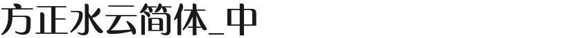 方正水云简体_中的封面图