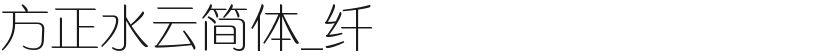 方正水云简体_纤的封面图