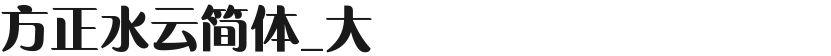 方正水云简体_大的封面图