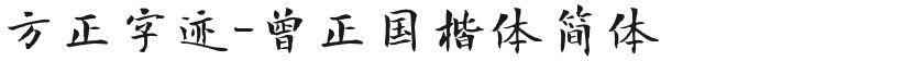 方正字迹-曾正国楷体简体的封面图