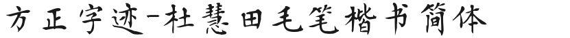 方正字迹-杜慧田毛笔楷书简体的封面图