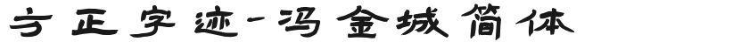 方正字迹-冯金城简体的封面图