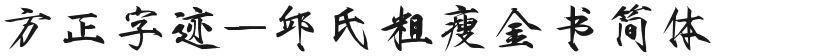 方正字迹-邱氏粗瘦金书简体的封面图