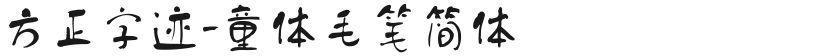 方正字迹-童体毛笔简体的封面图