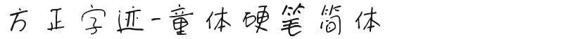 方正字迹-童体硬笔简体的封面图