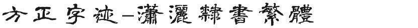 方正字迹-潇洒隶书繁体的封面图