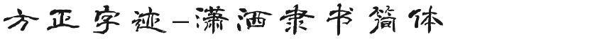 方正字迹-潇洒隶书简体的封面图