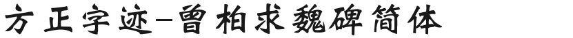 方正字迹-曾柏求魏碑简体的封面图