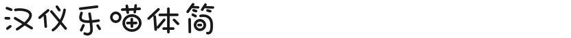 汉仪乐喵体简的封面图