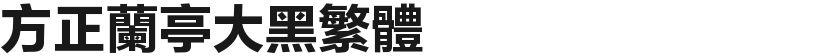 方正兰亭大黑繁体的封面图