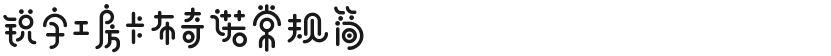 锐字工房卡布奇诺常规简的封面图