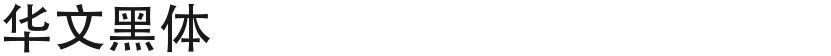 华文黑体的封面图