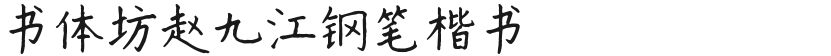 书体坊赵九江钢笔楷书的封面图