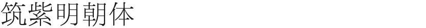 筑紫明朝体的封面图