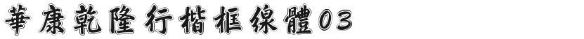 华康乾隆行楷框线体03的封面图