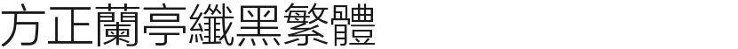 方正兰亭纤黑繁体的封面图
