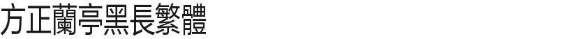 方正兰亭黑长繁体的封面图