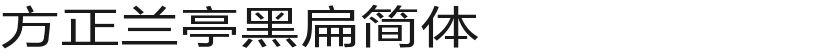 方正兰亭黑扁简体的封面图