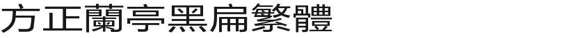 方正兰亭黑扁繁体的封面图